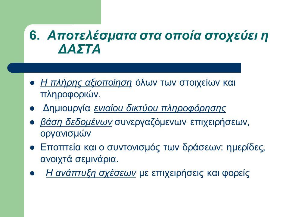 6. Αποτελέσματα στα οποία στοχεύει η ΔΑΣΤΑ Η πλήρης αξιοποίηση όλων των στοιχείων και πληροφοριών.