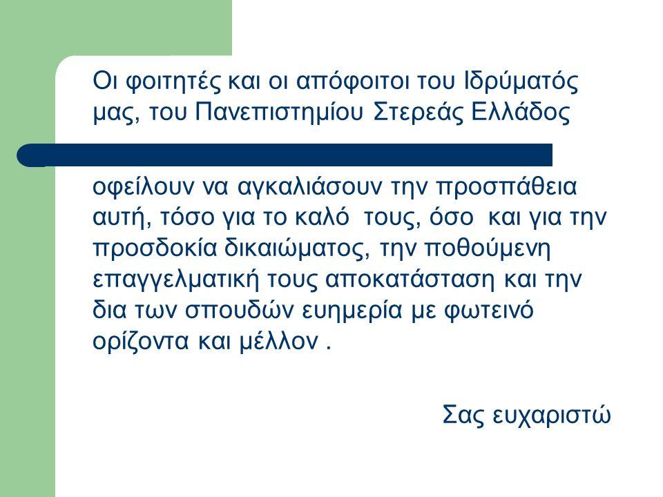 Οι φοιτητές και οι απόφοιτοι του Ιδρύματός μας, του Πανεπιστημίου Στερεάς Ελλάδος οφείλουν να αγκαλιάσουν την προσπάθεια αυτή, τόσο για το καλό τους, όσο και για την προσδοκία δικαιώματος, την ποθούμενη επαγγελματική τους αποκατάσταση και την δια των σπουδών ευημερία με φωτεινό ορίζοντα και μέλλον.