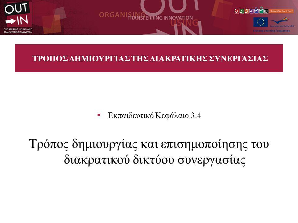 ΤΡΟΠΟΣ ΔΗΜΙΟΥΡΓΙΑΣ ΤΗΣ ΔΙΑΚΡΑΤΙΚΗΣ ΣΥΝΕΡΓΑΣΙΑΣ  Εκπαιδευτικό Κεφάλαιο 3.4 Τρόπος δημιουργίας και επισημοποίησης του διακρατικού δικτύου συνεργασίας