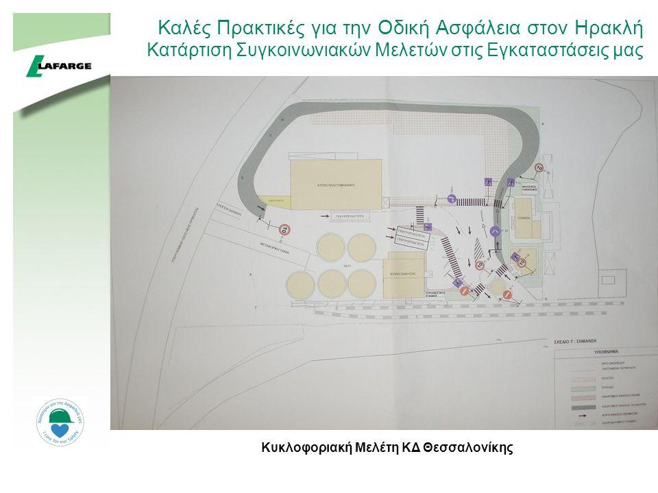 77 Καλές Πρακτικές για την Οδική Ασφάλεια στον Ηρακλή Κατάρτιση Συγκοινωνιακών Μελετών στις Εγκαταστάσεις μας Κυκλοφοριακή Μελέτη ΚΔ Θεσσαλονίκης
