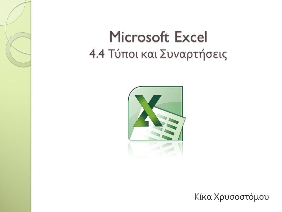 Microsoft Excel 4.4 Τύποι και Συναρτήσεις Κίκα Χρυσοστόμου