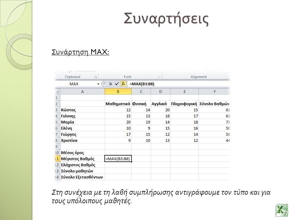 Συναρτήσεις Συνάρτηση MAX: Στη συνέχεια με τη λαβή συμπλήρωσης αντιγράφουμε τον τύπο και για τους υπόλοιπους μαθητές.