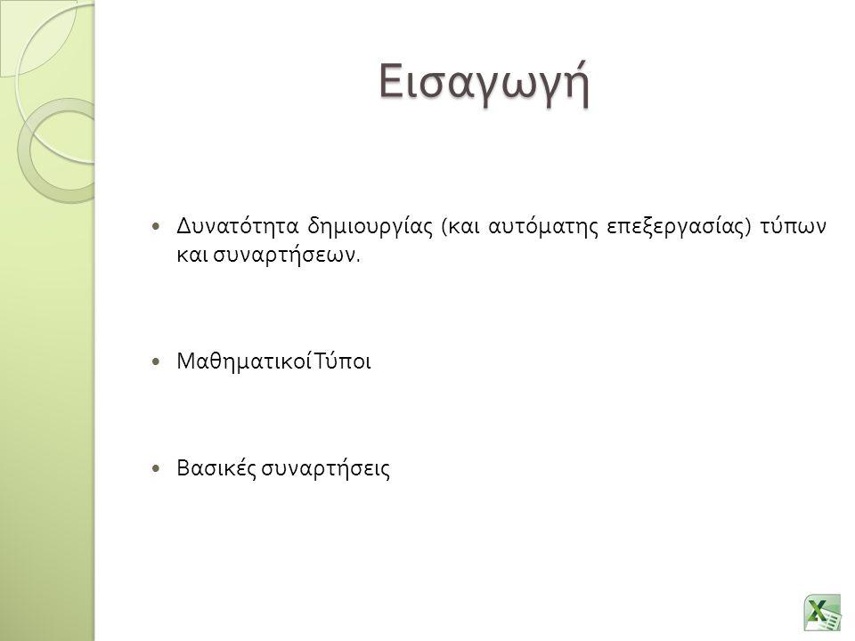 Εισαγωγή Δυνατότητα δημιουργίας ( και αυτόματης επεξεργασίας ) τύπων και συναρτήσεων. Μαθηματικοί Τύποι Βασικές συναρτήσεις