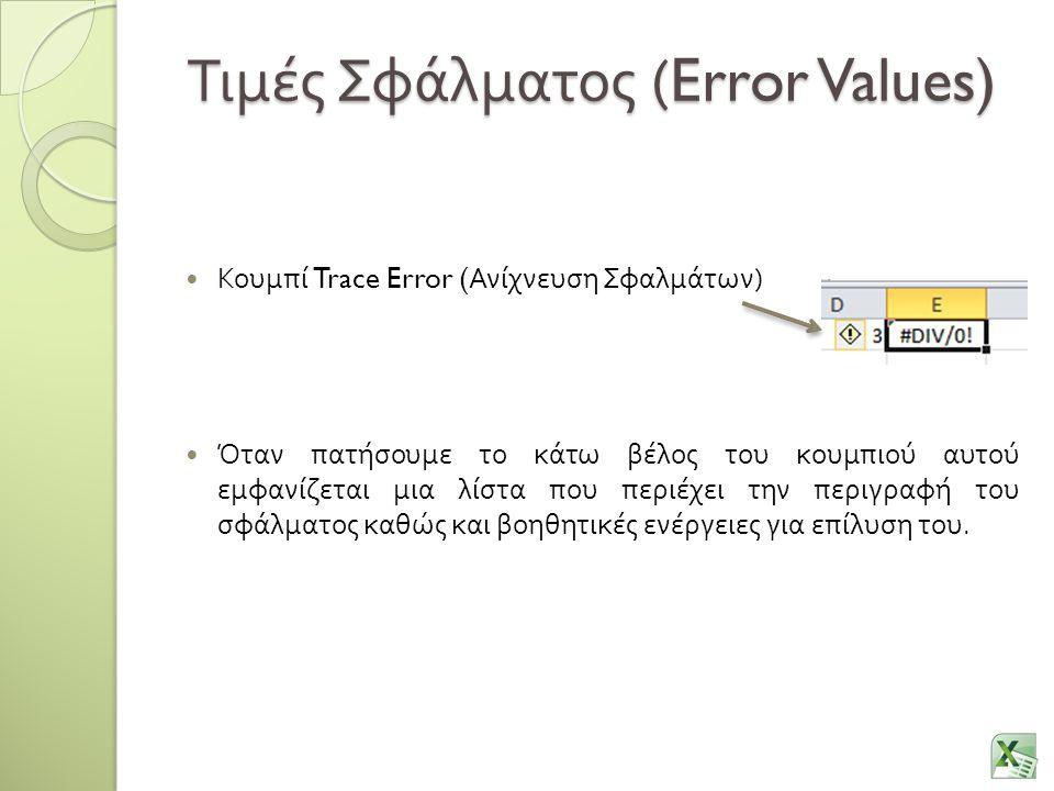 Τιμές Σφάλματος (Error Values) Κουμπί Trace Error ( Ανίχνευση Σφαλμάτων ) Όταν πατήσουμε το κάτω βέλος του κουμπιού αυτού εμφανίζεται μια λίστα που πε
