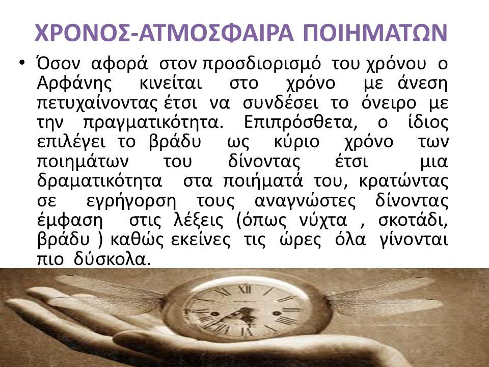 XΡΟΝΟΣ-ΑΤΜΟΣΦΑΙΡΑ ΠΟΙΗΜΑΤΩΝ Όσον αφορά στον προσδιορισμό του χρόνου ο Αρφάνης κινείται στο χρόνο με άνεση πετυχαίνοντας έτσι να συνδέσει το όνειρο με
