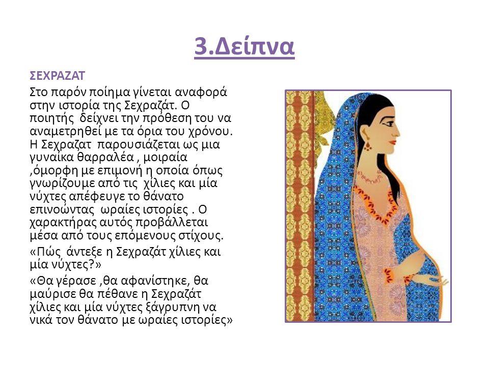 3.Δείπνα ΣΕΧΡΑΖΑΤ Στο παρόν ποίημα γίνεται αναφορά στην ιστορία της Σεχραζάτ. Ο ποιητής δείχνει την πρόθεση του να αναμετρηθεί με τα όρια του χρόνου.