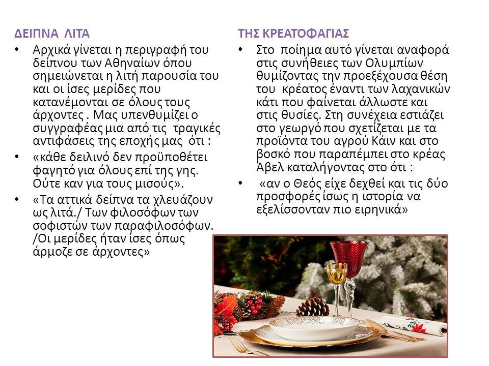 ΔΕΙΠΝΑ ΛΙΤΑ Αρχικά γίνεται η περιγραφή του δείπνου των Αθηναίων όπου σημειώνεται η λιτή παρουσία του και οι ίσες μερίδες που κατανέμονται σε όλους του