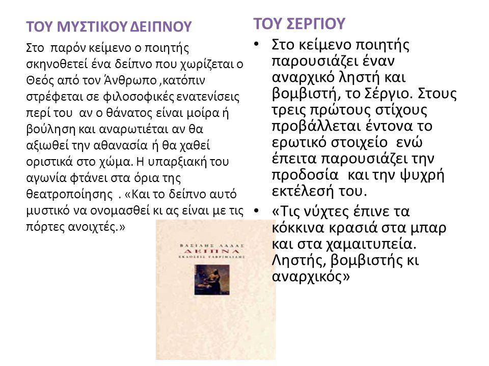 ΤΟΥ ΣΕΡΓΙΟΥ Στο κείμενο ποιητής παρουσιάζει έναν αναρχικό ληστή και βομβιστή, το Σέργιο. Στους τρεις πρώτους στίχους προβάλλεται έντονα το ερωτικό στο