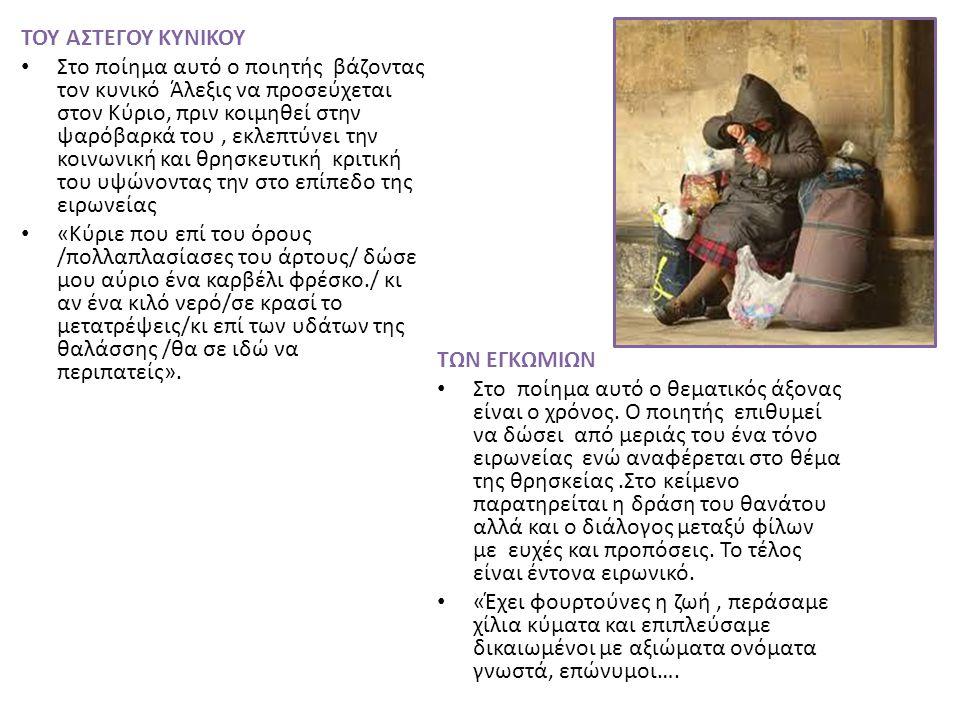 ΤΟΥ ΑΣΤΕΓΟΥ ΚΥΝΙΚΟΥ Στο ποίημα αυτό ο ποιητής βάζοντας τον κυνικό Άλεξις να προσεύχεται στον Κύριο, πριν κοιμηθεί στην ψαρόβαρκά του, εκλεπτύνει την κ