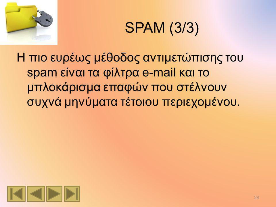 SPAM (3/3) Η πιο ευρέως μέθοδος αντιμετώπισης του spam είναι τα φίλτρα e-mail και το μπλοκάρισμα επαφών που στέλνουν συχνά μηνύματα τέτοιου περιεχομένου.