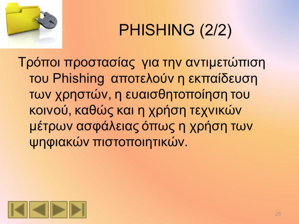 PHISHING (2/2) Τρόποι προστασίας για την αντιμετώπιση του Phishing αποτελούν η εκπαίδευση των χρηστών, η ευαισθητοποίηση του κοινού, καθώς και η χρήση τεχνικών μέτρων ασφάλειας όπως η χρήση των ψηφιακών πιστοποιητικών.
