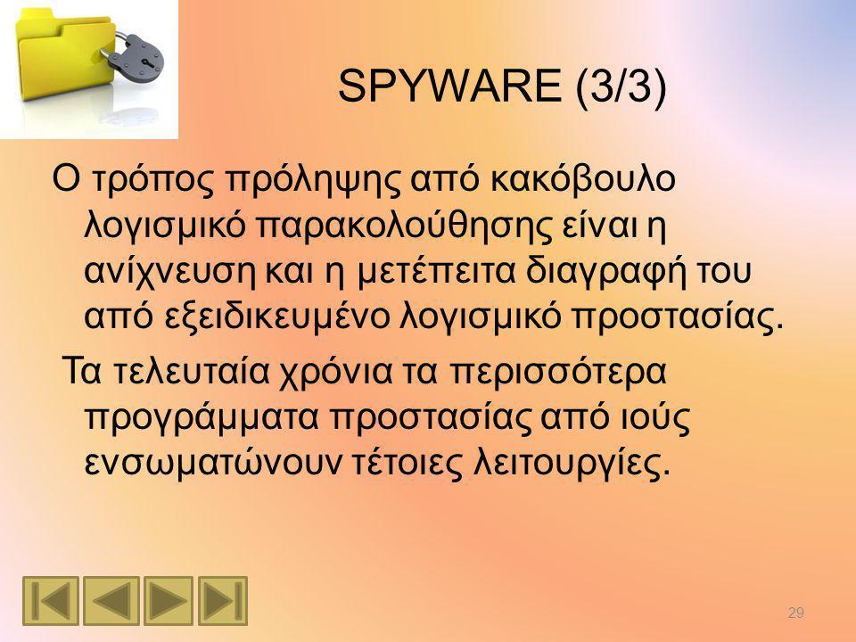 SPYWARE (3/3) Ο τρόπος πρόληψης από κακόβουλο λογισμικό παρακολούθησης είναι η ανίχνευση και η μετέπειτα διαγραφή του από εξειδικευμένο λογισμικό προστασίας.