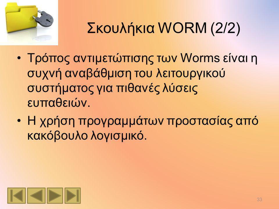 Σκουλήκια WORM (2/2) Τρόπος αντιμετώπισης των Worms είναι η συχνή αναβάθμιση του λειτουργικού συστήματος για πιθανές λύσεις ευπαθειών.
