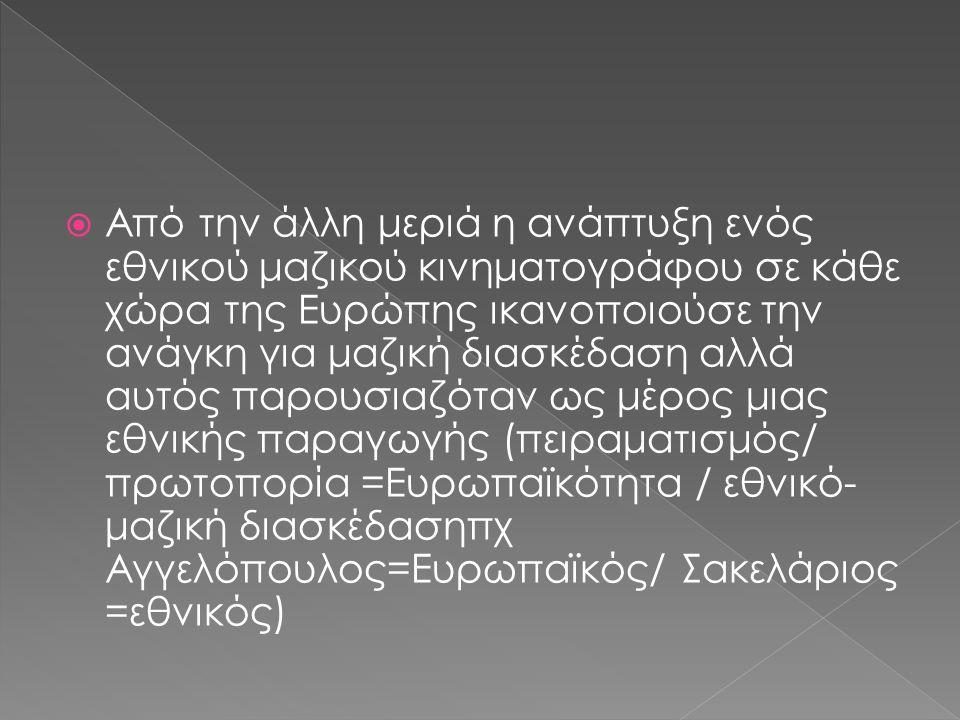 Από την άλλη μεριά η ανάπτυξη ενός εθνικού μαζικού κινηματογράφου σε κάθε χώρα της Ευρώπης ικανοποιούσε την ανάγκη για μαζική διασκέδαση αλλά αυτός παρουσιαζόταν ως μέρος μιας εθνικής παραγωγής (πειραματισμός/ πρωτοπορία =Ευρωπαϊκότητα / εθνικό- μαζική διασκέδασηπχ Αγγελόπουλος=Ευρωπαϊκός/ Σακελάριος =εθνικός)
