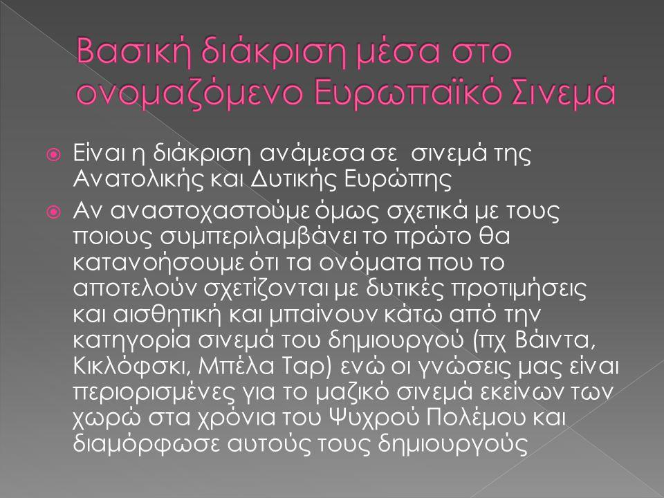  Το ίδιο συμβαίνει με το σινεμά των μικρότερων κινηματογραφικά-και όχι – μόνο χωρών πχ ο Αγγελόπουλους συχνά μαρκετάρεται ως ο μόνος Ευρωπαίος Έλληνας σκηνοθέτης