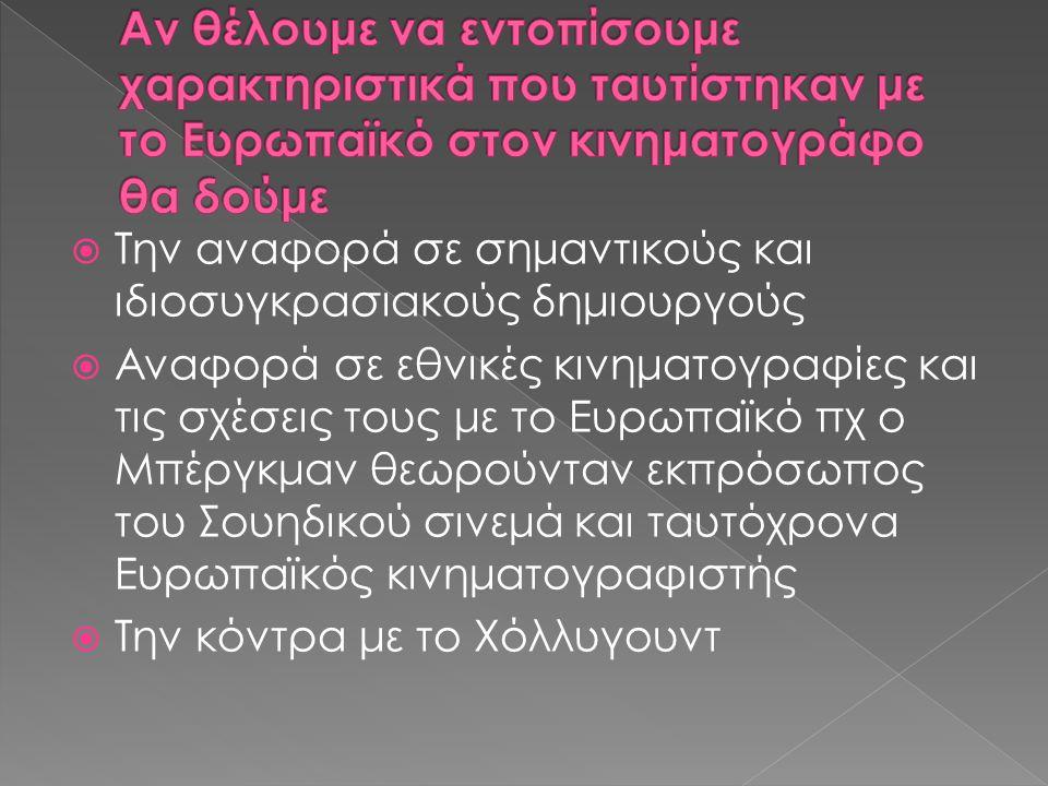  Την αναφορά σε σημαντικούς και ιδιοσυγκρασιακούς δημιουργούς  Αναφορά σε εθνικές κινηματογραφίες και τις σχέσεις τους με το Ευρωπαϊκό πχ ο Μπέργκμα