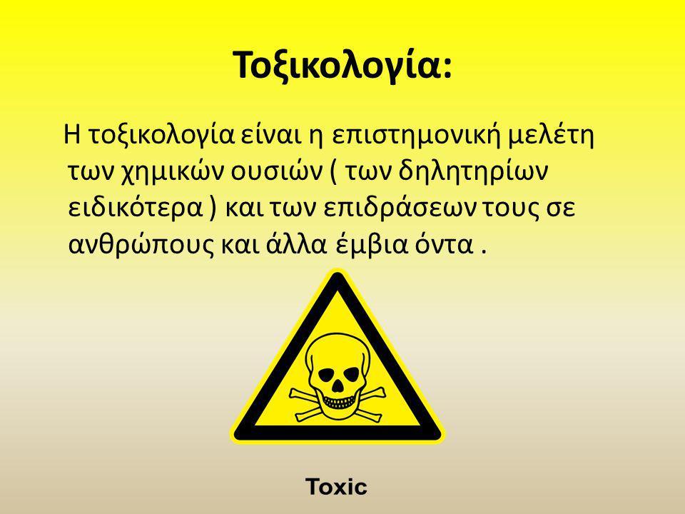 Τοξικολογία: Η τοξικολογία είναι η επιστημονική μελέτη των χημικών ουσιών ( των δηλητηρίων ειδικότερα ) και των επιδράσεων τους σε ανθρώπους και άλλα