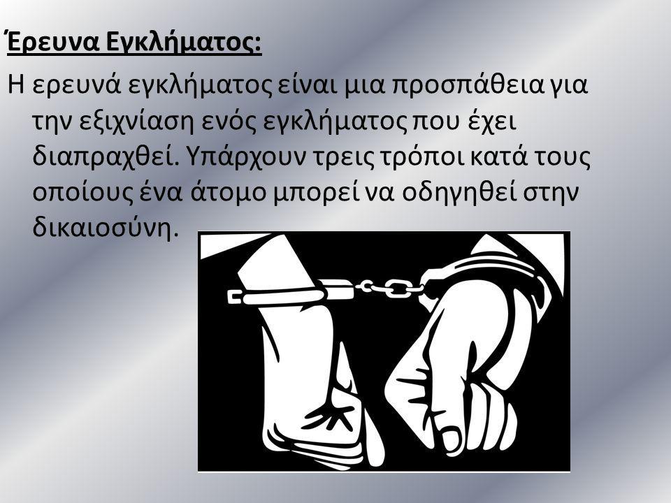 Έρευνα Εγκλήματος: Η ερευνά εγκλήματος είναι μια προσπάθεια για την εξιχνίαση ενός εγκλήματος που έχει διαπραχθεί. Υπάρχουν τρεις τρόποι κατά τους οπο