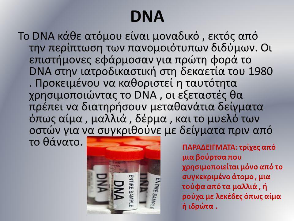 DNA Το DNA κάθε ατόμου είναι μοναδικό, εκτός από την περίπτωση των πανομοιότυπων διδύμων. Οι επιστήμονες εφάρμοσαν για πρώτη φορά το DNA στην ιατροδικ