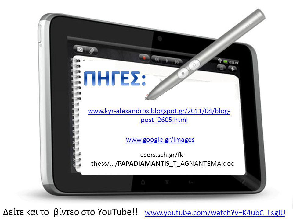 users.sch.gr/fk- thess/.../PAPADIAMANTIS_T_AGNANTEMA.doc www.kyr-alexandros.blogspot.gr/2011/04/blog- post_2605.html www.google.gr/images www.youtube.