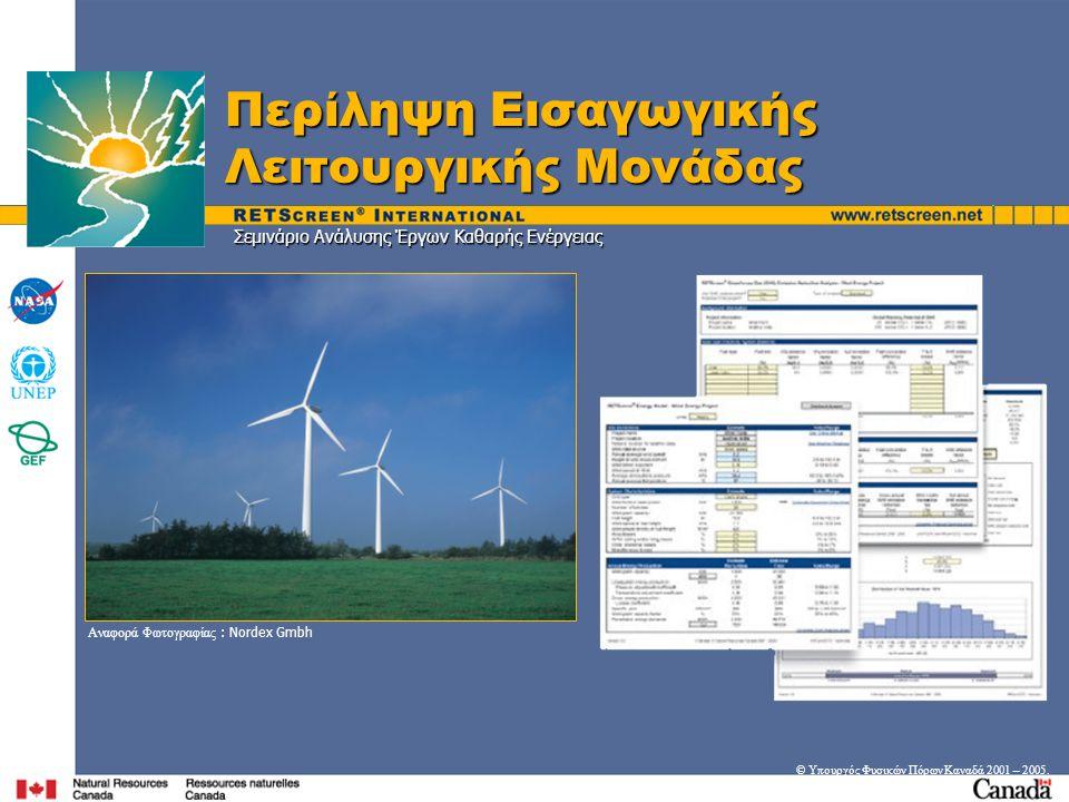 Σεμινάριο Ανάλυσης Έργων Καθαρής Ενέργειας Περίληψη Εισαγωγικής Λειτουργικής Μονάδας © Υπουργός Φυσικών Πόρων Καναδά 2001 – 2005.