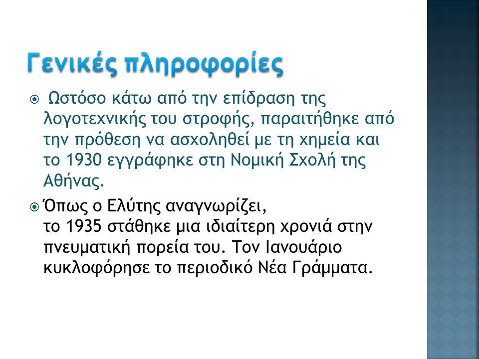  Ωστόσο κάτω από την επίδραση της λογοτεχνικής του στροφής, παραιτήθηκε από την πρόθεση να ασχοληθεί με τη χημεία και το 1930 εγγράφηκε στη Νομική Σχολή της Αθήνας.