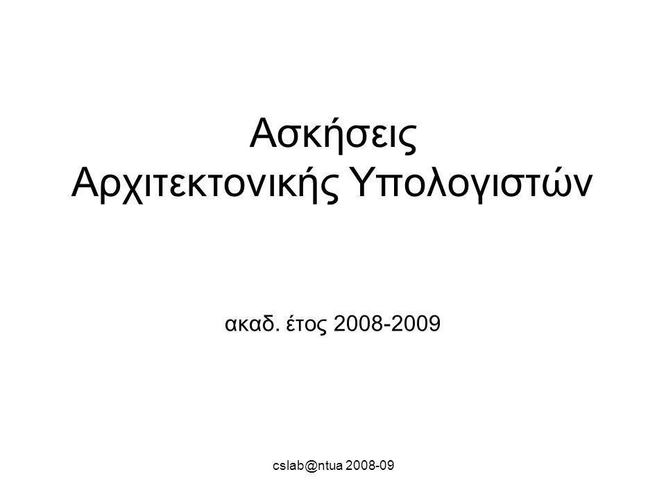 cslab@ntua 2008-09 Ασκήσεις Αρχιτεκτονικής Υπολογιστών ακαδ. έτος 2008-2009
