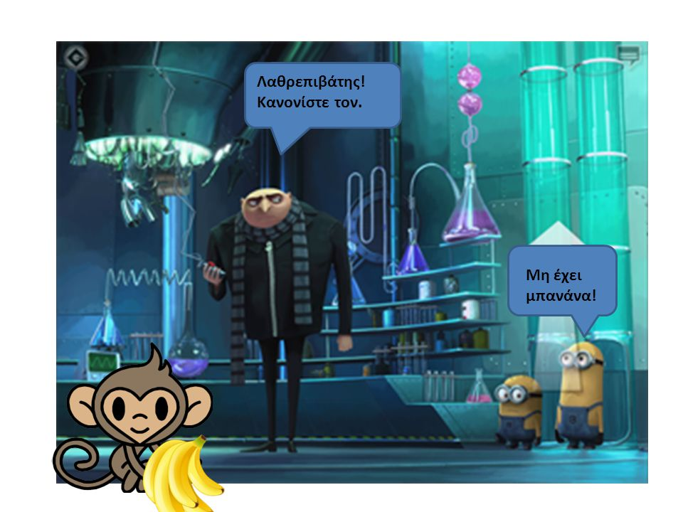Λαθρεπιβάτης! Κανονίστε τον. Μη έχει μπανάνα!