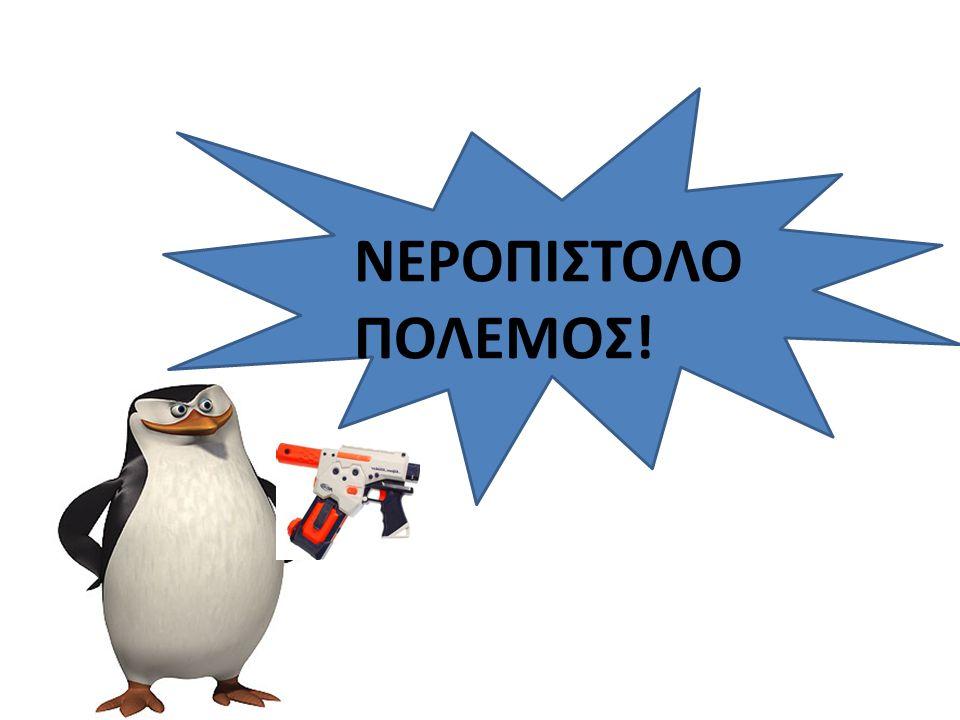 ΝΕΡΟΠΙΣΤΟΛΟ ΠΟΛΕΜΟΣ!