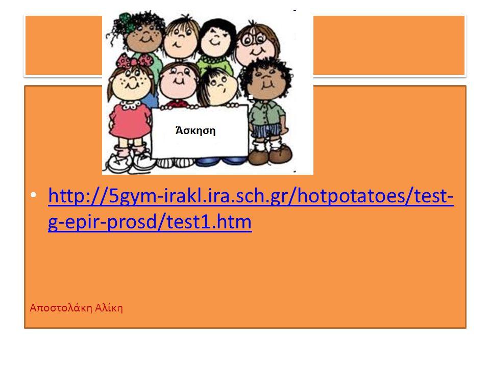 http://5gym-irakl.ira.sch.gr/hotpotatoes/test- g-epir-prosd/test1.htm http://5gym-irakl.ira.sch.gr/hotpotatoes/test- g-epir-prosd/test1.htm Αποστολάκη Αλίκη