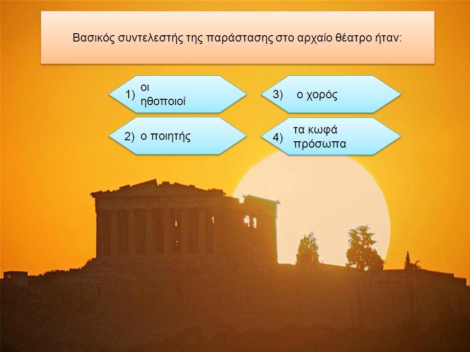 Βασικός συντελεστής της παράστασης στο αρχαίο θέατρο ήταν: οι ηθοποιοί οι ηθοποιοί ο χορός ο ποιητής τα κωφά πρόσωπα τα κωφά πρόσωπα 1) 2) 3) 4)