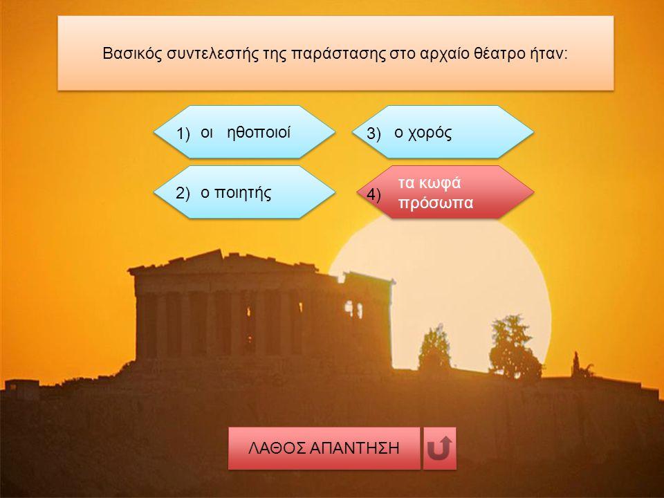 Βασικός συντελεστής της παράστασης στο αρχαίο θέατρο ήταν: οι ηθοποιοί ο χορός ο ποιητής τα κωφά πρόσωπα 1) 2) 3) 4) ΛΑΘΟΣ ΑΠΑΝΤΗΣΗ