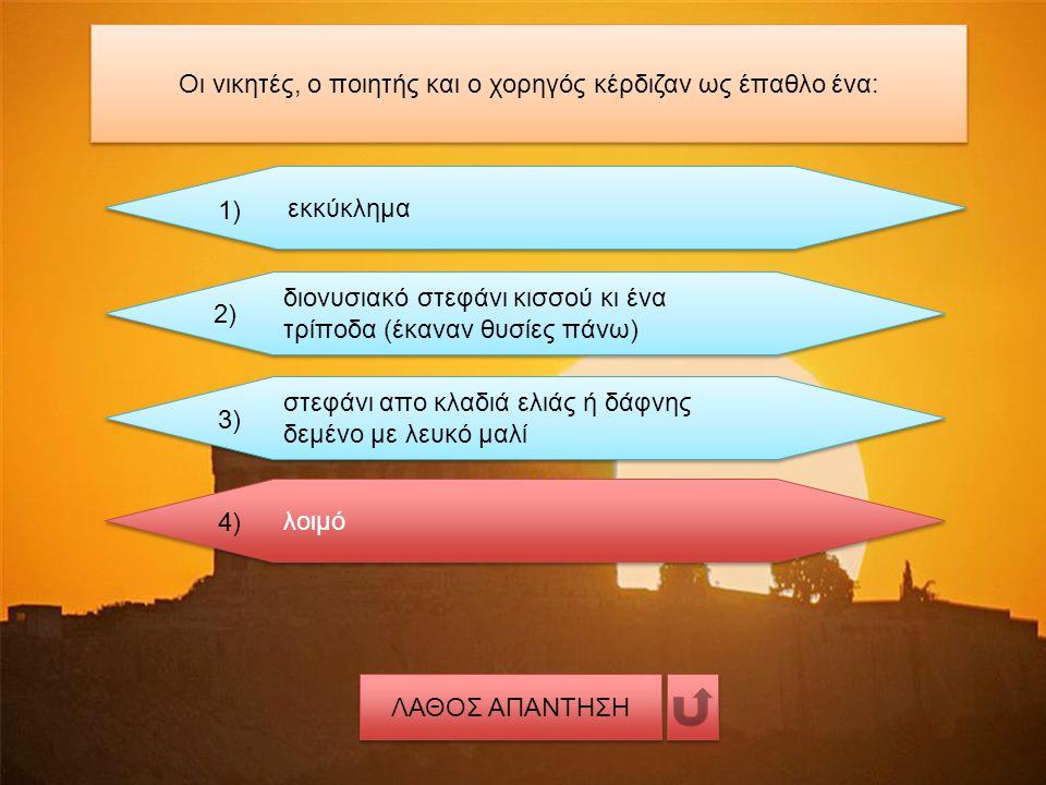 Οι νικητές, ο ποιητής και ο χορηγός κέρδιζαν ως έπαθλο ένα: εκκύκλημα 1) διονυσιακό στεφάνι κισσού κι ένα τρίποδα (έκαναν θυσίες πάνω) 2) στεφάνι απο κλαδιά ελιάς ή δάφνης δεμένο με λευκό μαλί 3) λοιμό 4) ΛΑΘΟΣ ΑΠΑΝΤΗΣΗ