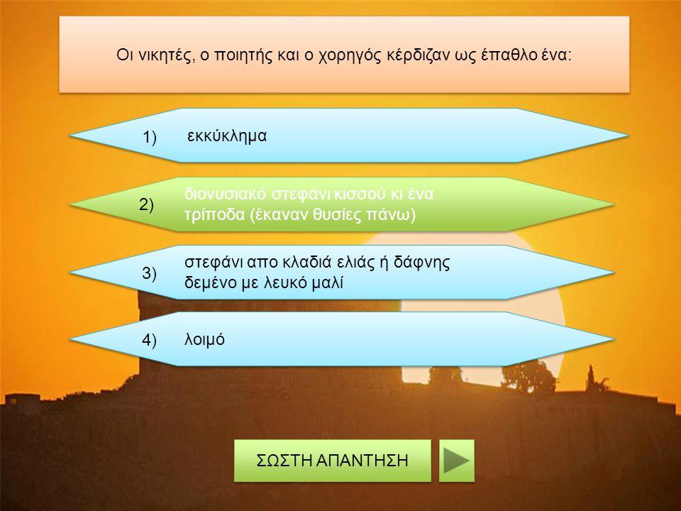 Οι νικητές, ο ποιητής και ο χορηγός κέρδιζαν ως έπαθλο ένα: εκκύκλημα 1) διονυσιακό στεφάνι κισσού κι ένα τρίποδα (έκαναν θυσίες πάνω) 2) στεφάνι απο κλαδιά ελιάς ή δάφνης δεμένο με λευκό μαλί 3) λοιμό 4) ΣΩΣΤΗ ΑΠΑΝΤΗΣΗ