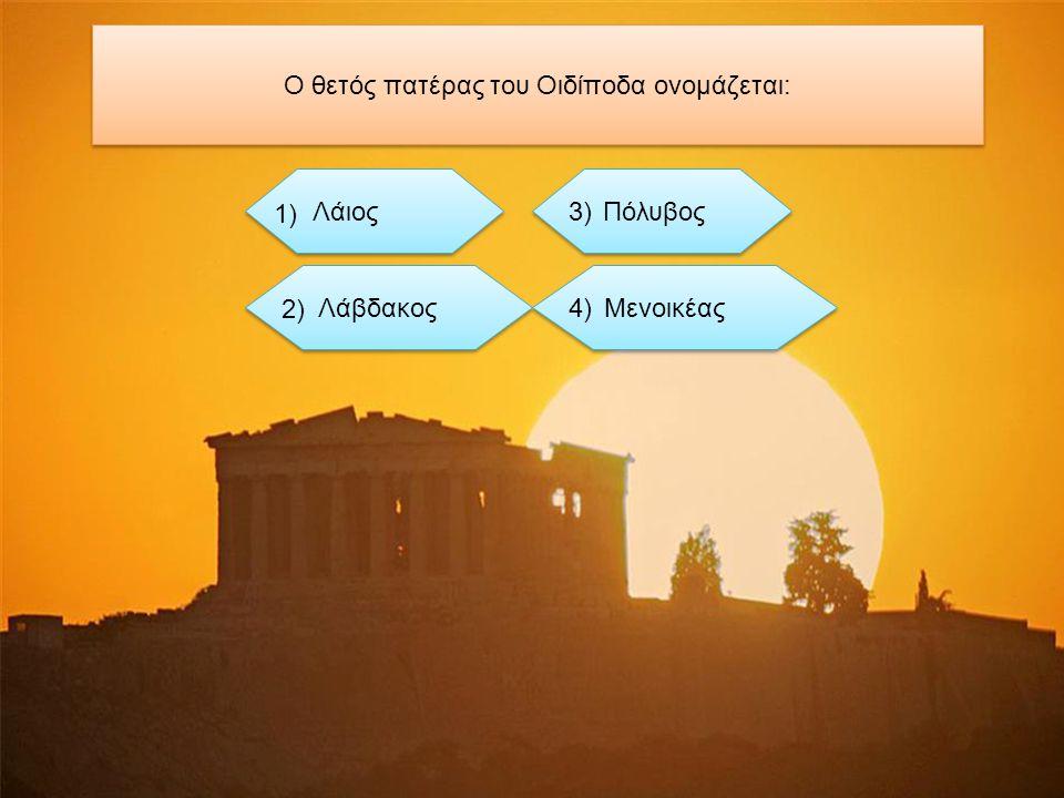 Ο θετός πατέρας του Οιδίποδα ονομάζεται: Λάιος Πόλυβος Λάβδακος Μενοικέας 1) 2) 3) 4)