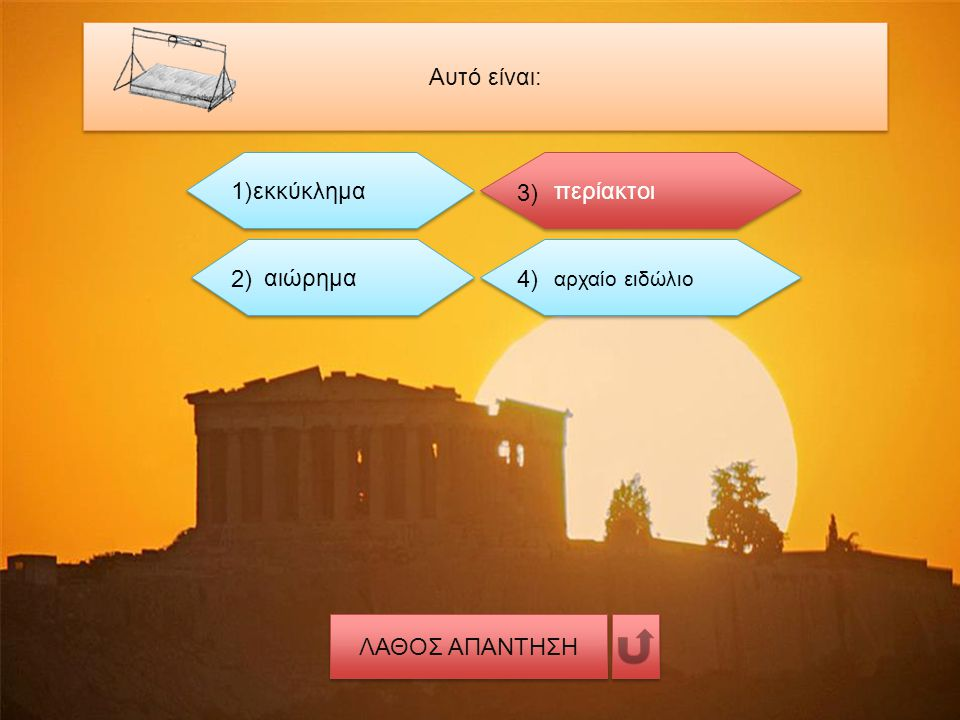 Αυτό είναι: εκκύκλημα περίακτοι αιώρημα αρχαίο ειδώλιο 1) 2) 3) 4) ΛΑΘΟΣ ΑΠΑΝΤΗΣΗ