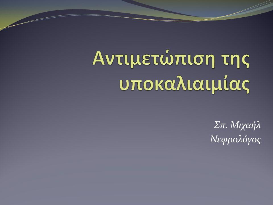 Σπ. Μιχαήλ Νεφρολόγος