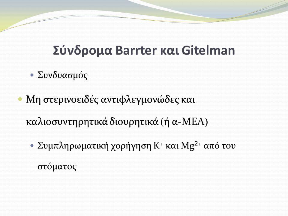 Σύνδρομα Barrter και Gitelman Συνδυασμός Μη στερινοειδές αντιφλεγμονώδες και καλιοσυντηρητικά διουρητικά ( ή α-ΜΕΑ ) Συμπληρωματική χορήγηση Κ + και Μg 2 + από του στόματος