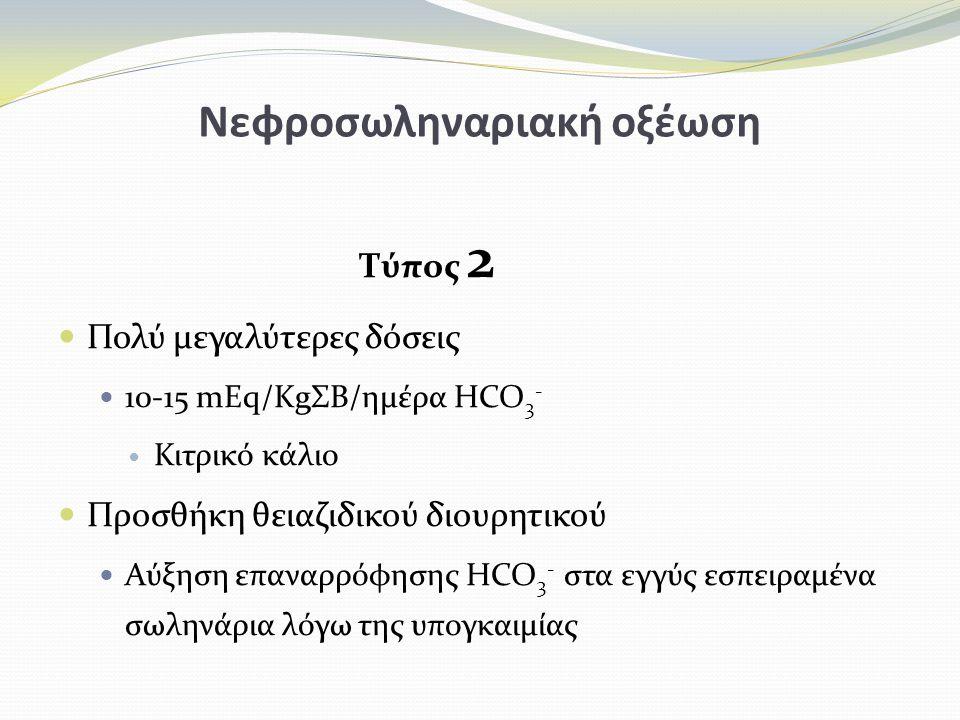 Νεφροσωληναριακή οξέωση Τύπος 2 Πολύ μεγαλύτερες δόσεις 10-15 mEq/KgΣΒ/ημέρα HCO 3 - Κιτρικό κάλιο Προσθήκη θειαζιδικού διουρητικού Αύξηση επαναρρόφησης HCO 3 - στα εγγύς εσπειραμένα σωληνάρια λόγω της υπογκαιμίας
