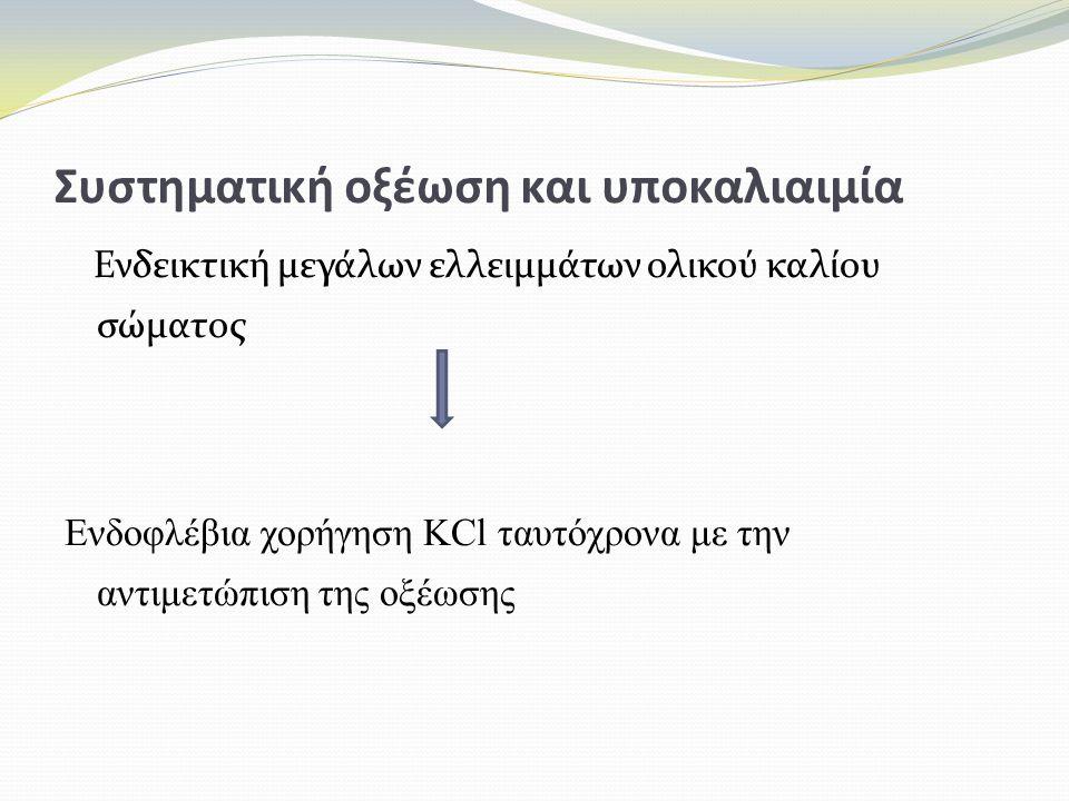 Συστηματική οξέωση και υποκαλιαιμία Ενδεικτική μεγάλων ελλειμμάτων ολικού καλίου σώματος Ενδοφλέβια χορήγηση KCl ταυτόχρονα με την αντιμετώπιση της οξέωσης