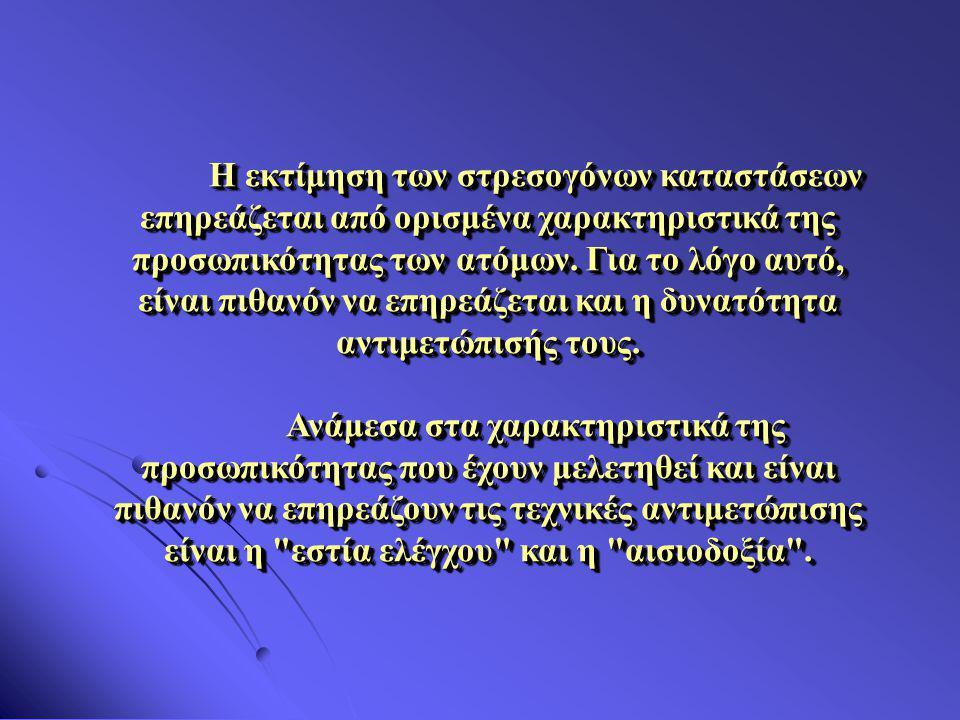 Η εκτίμηση των στρεσογόνων καταστάσεων επηρεάζεται από ορισμένα χαρακτηριστικά της προσωπικότητας των ατόμων.