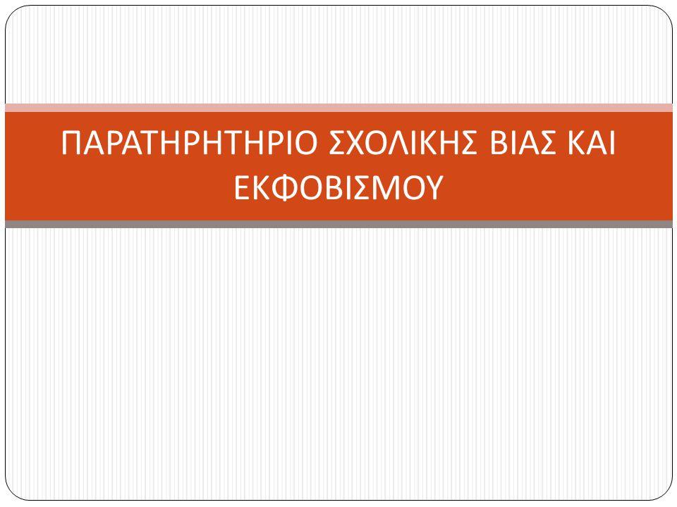 ΠΑΡΑΤΗΡΗΤΗΡΙΟ ΣΧΟΛΙΚΗΣ ΒΙΑΣ ΚΑΙ ΕΚΦΟΒΙΣΜΟΥ