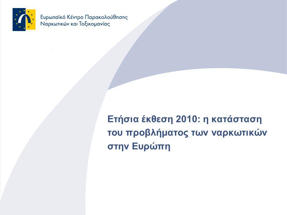 Ετήσια έκθεση 2010: η κατάσταση του προβλήματος των ναρκωτικών στην Ευρώπη