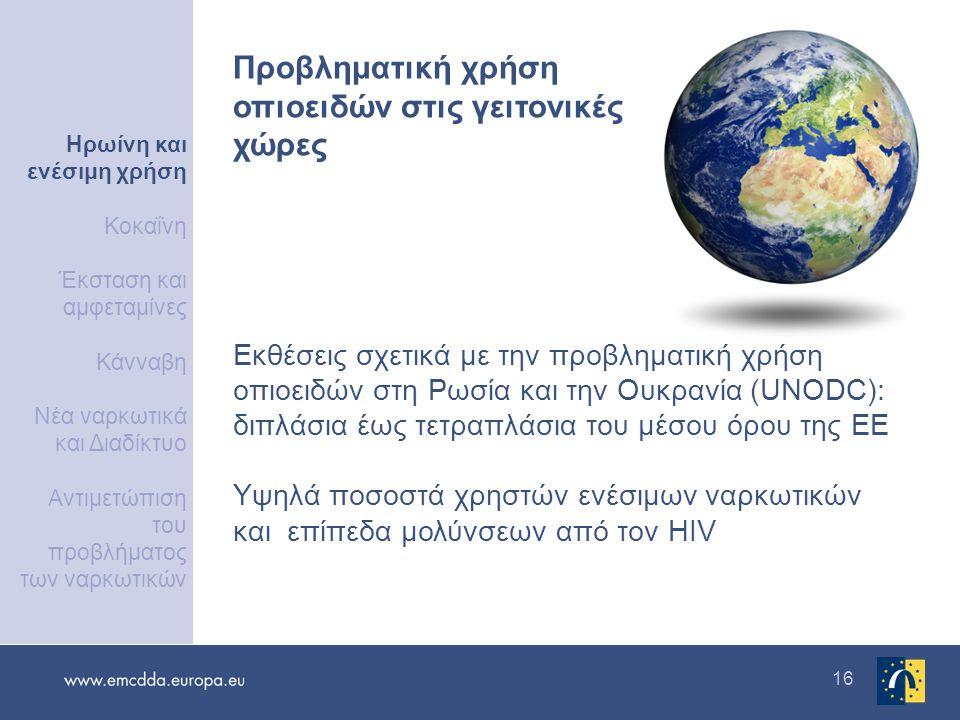 16 Εκθέσεις σχετικά με την προβληματική χρήση οπιοειδών στη Ρωσία και την Ουκρανία (UNODC): διπλάσια έως τετραπλάσια του μέσου όρου της ΕΕ Υψηλά ποσοστά χρηστών ενέσιμων ναρκωτικών και επίπεδα μολύνσεων από τον HIV Προβληματική χρήση οπιοειδών στις γειτονικές χώρες Ηρωίνη και ενέσιμη χρήση Κοκαΐνη Έκσταση και αμφεταμίνες Κάνναβη Νέα ναρκωτικά και Διαδίκτυο Αντιμετώπιση του προβλήματος των ναρκωτικών