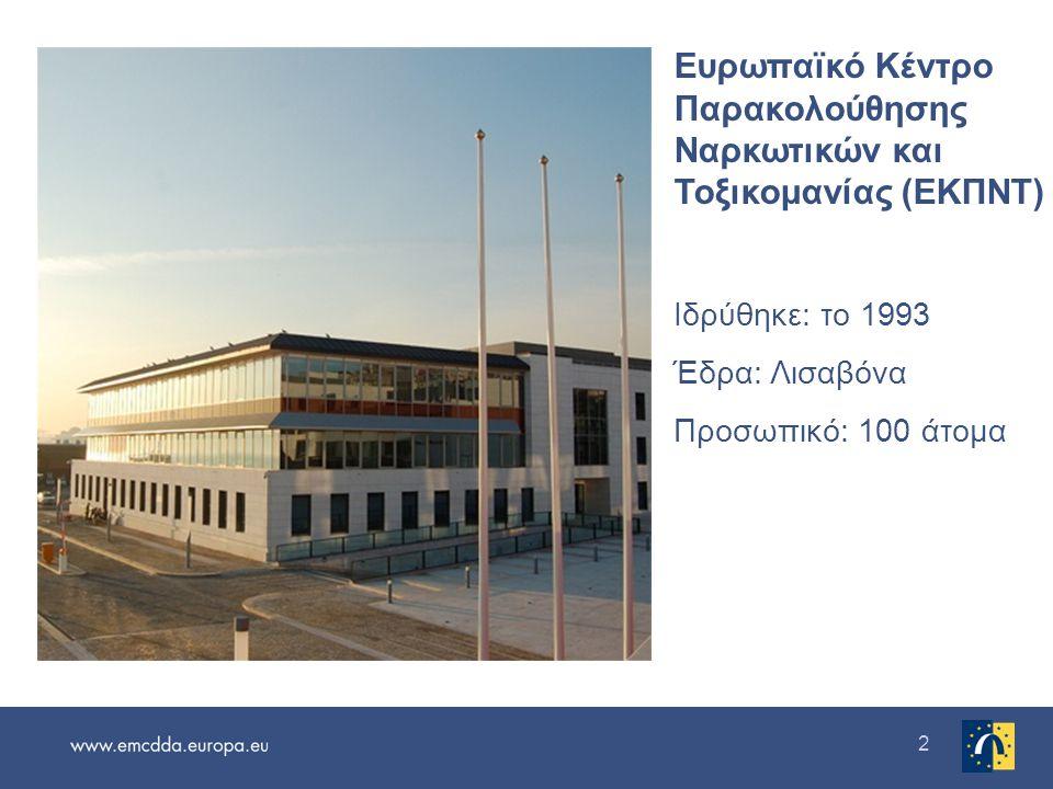 2 Ευρωπαϊκό Κέντρο Παρακολούθησης Ναρκωτικών και Τοξικομανίας (EΚΠΝΤ) Ιδρύθηκε: το 1993 Έδρα: Λισαβόνα Προσωπικό: 100 άτομα