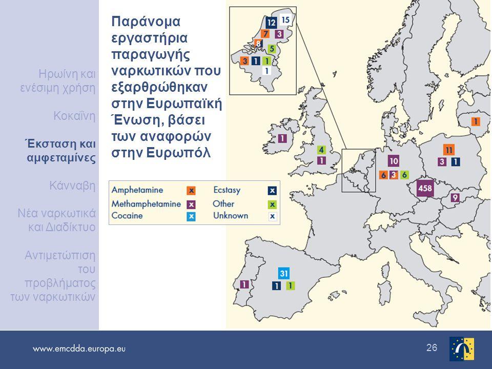 26 Παράνομα εργαστήρια παραγωγής ναρκωτικών που εξαρθρώθηκαν στην Ευρωπαϊκή Ένωση, βάσει των αναφορών στην Ευρωπόλ Ηρωίνη και ενέσιμη χρήση Κοκαΐνη Έκσταση και αμφεταμίνες Κάνναβη Νέα ναρκωτικά και Διαδίκτυο Αντιμετώπιση του προβλήματος των ναρκωτικών
