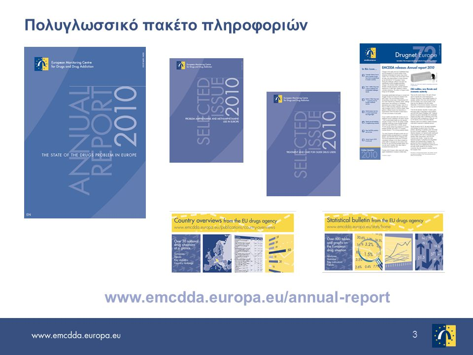 3 Πολυγλωσσικό πακέτο πληροφοριών www.emcdda.europa.eu/annual-report