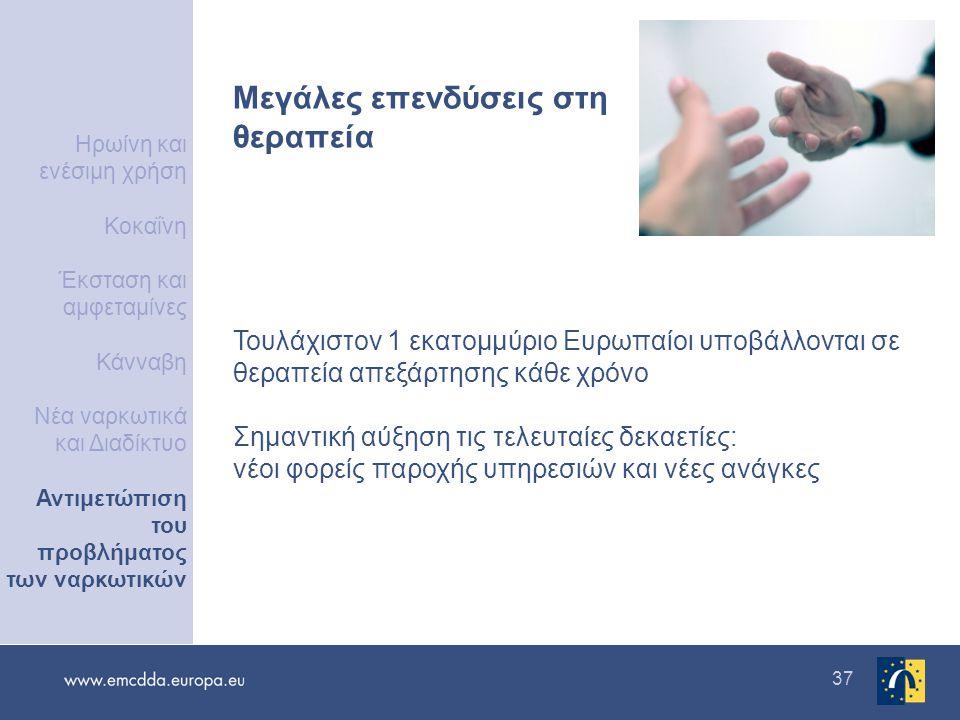 37 Μεγάλες επενδύσεις στη θεραπεία Τουλάχιστον 1 εκατομμύριο Ευρωπαίοι υποβάλλονται σε θεραπεία απεξάρτησης κάθε χρόνο Σημαντική αύξηση τις τελευταίες δεκαετίες: νέοι φορείς παροχής υπηρεσιών και νέες ανάγκες Ηρωίνη και ενέσιμη χρήση Κοκαΐνη Έκσταση και αμφεταμίνες Κάνναβη Νέα ναρκωτικά και Διαδίκτυο Αντιμετώπιση του προβλήματος των ναρκωτικών