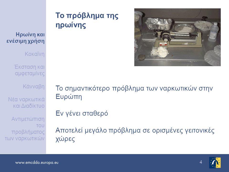 4 Το σημαντικότερο πρόβλημα των ναρκωτικών στην Ευρώπη Εν γένει σταθερό Αποτελεί μεγάλο πρόβλημα σε ορισμένες γειτονικές χώρες Το πρόβλημα της ηρωίνης Ηρωίνη και ενέσιμη χρήση Κοκαΐνη Έκσταση και αμφεταμίνες Κάνναβη Νέα ναρκωτικά και Διαδίκτυο Αντιμετώπιση του προβλήματος των ναρκωτικών