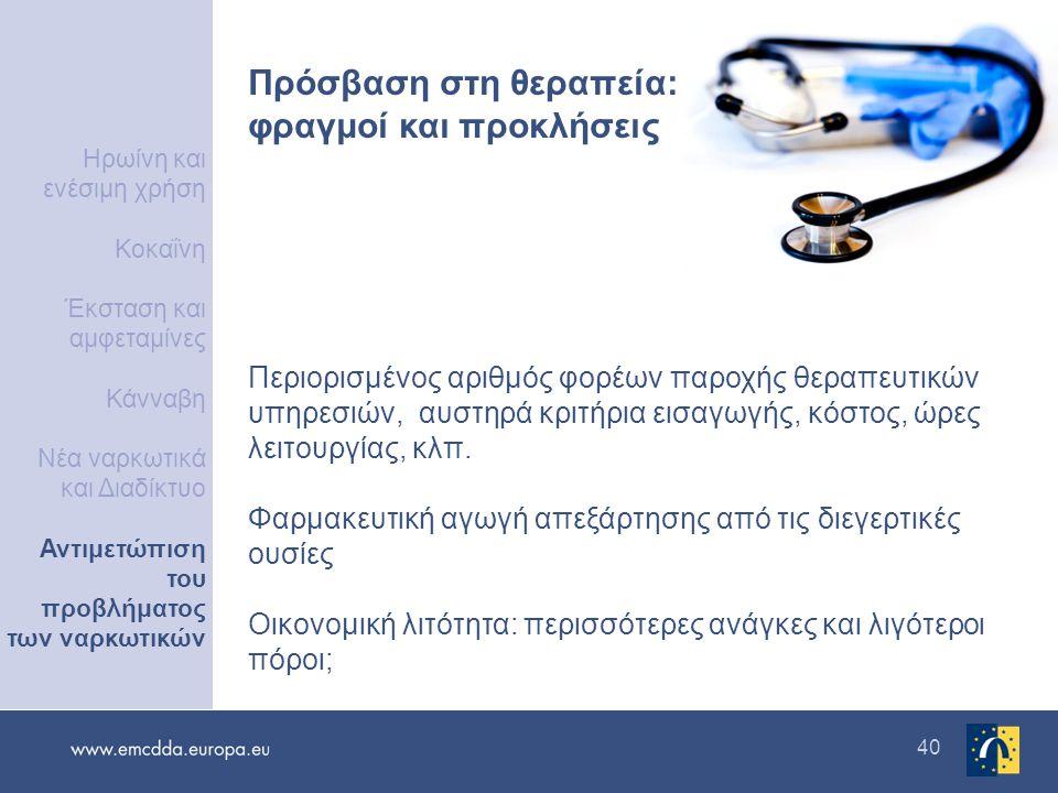 40 Πρόσβαση στη θεραπεία: φραγμοί και προκλήσεις Περιορισμένος αριθμός φορέων παροχής θεραπευτικών υπηρεσιών, αυστηρά κριτήρια εισαγωγής, κόστος, ώρες λειτουργίας, κλπ.